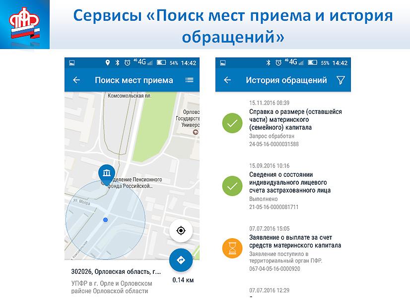 Новый пенсионер: Мобильное приложение ПФР: инструкция в картинках