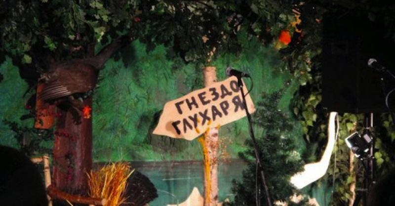 гнездо глухаря москва официальный сайт основными функциями