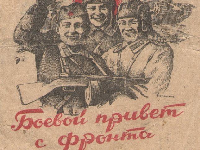 Открытки великой отечественной войны 1941-1945, днем