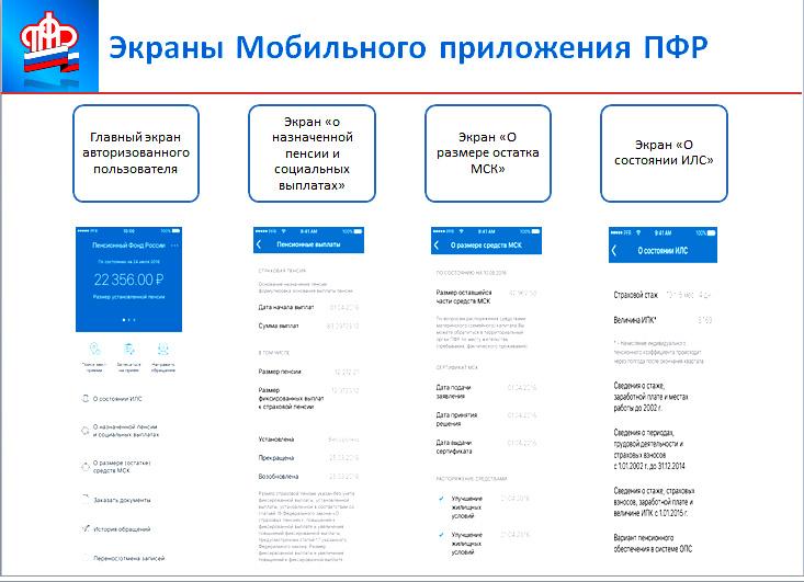 20170405-Мобил-Инстрция2.jpg